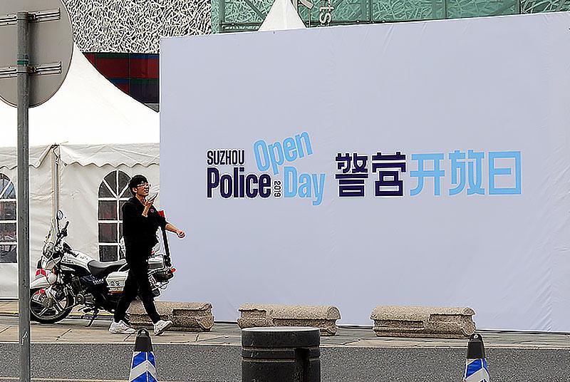 苏州警营开放日 Police Open Day