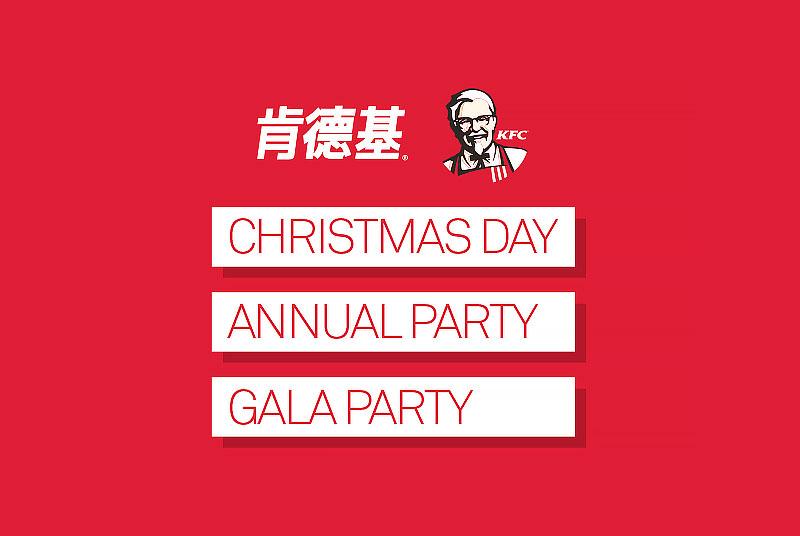 KFC-年度相关主题活动